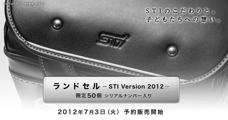 ランドセル STIバージョン 2012